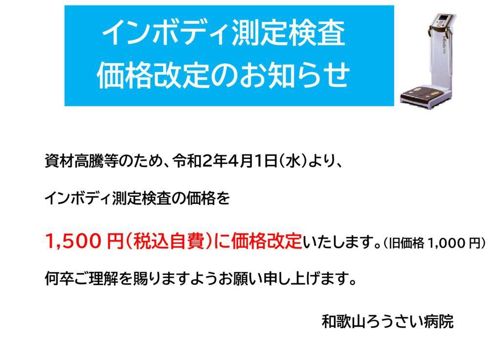 thumbnail of インボディ測定検査(体成分分析)価格改定について (1)