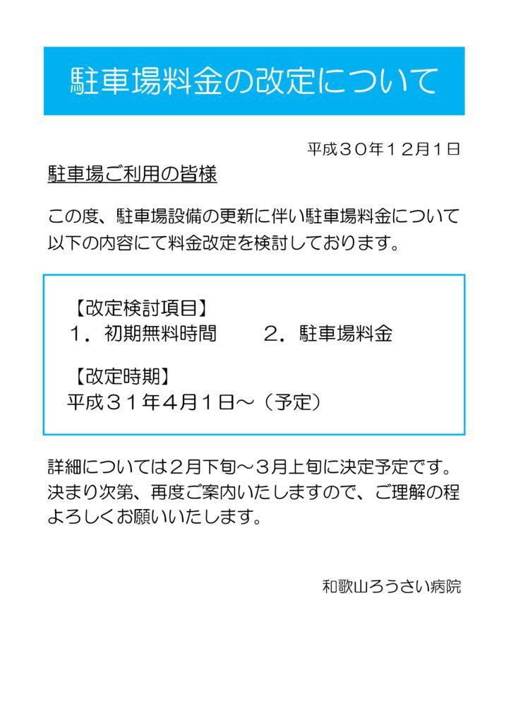 thumbnail of 駐車場料金改定案内