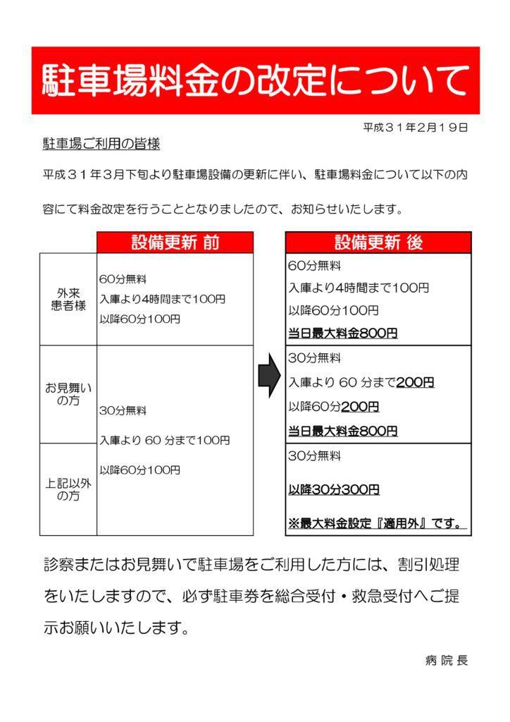 thumbnail of 駐車場料金改定案内 (2)