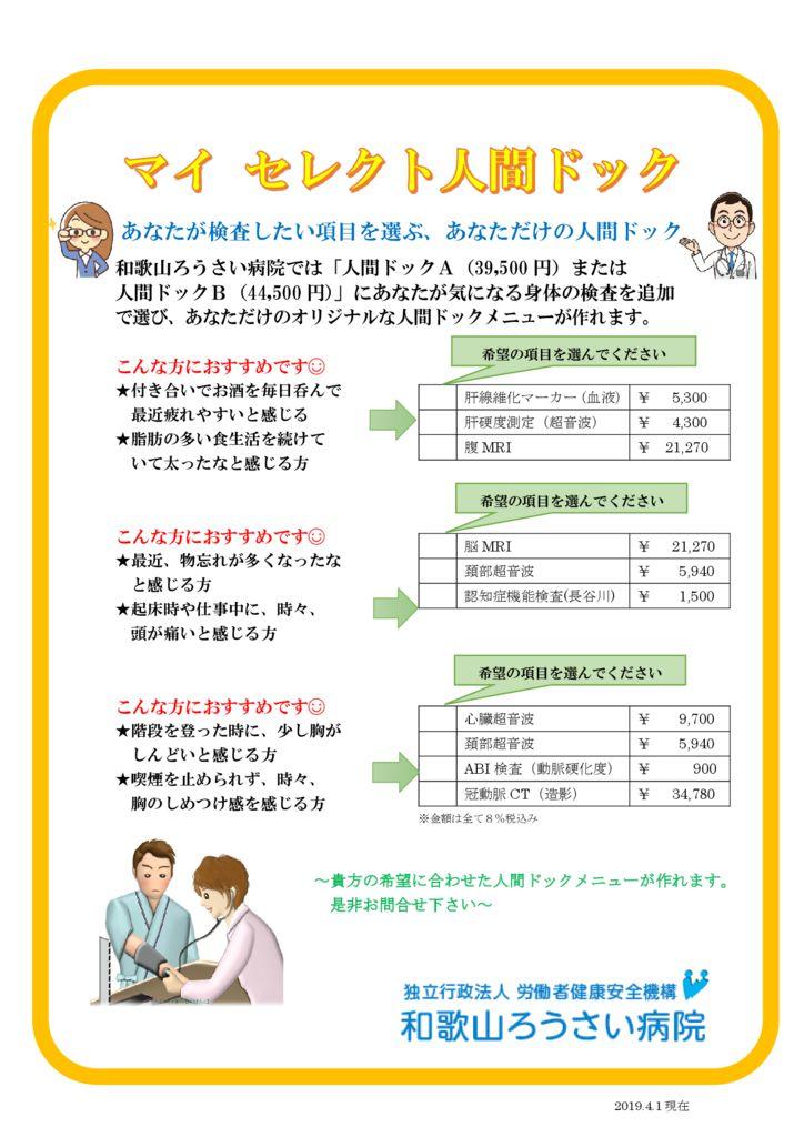 thumbnail of マイセレクト人間ドック-完成修正-6docx – コピー