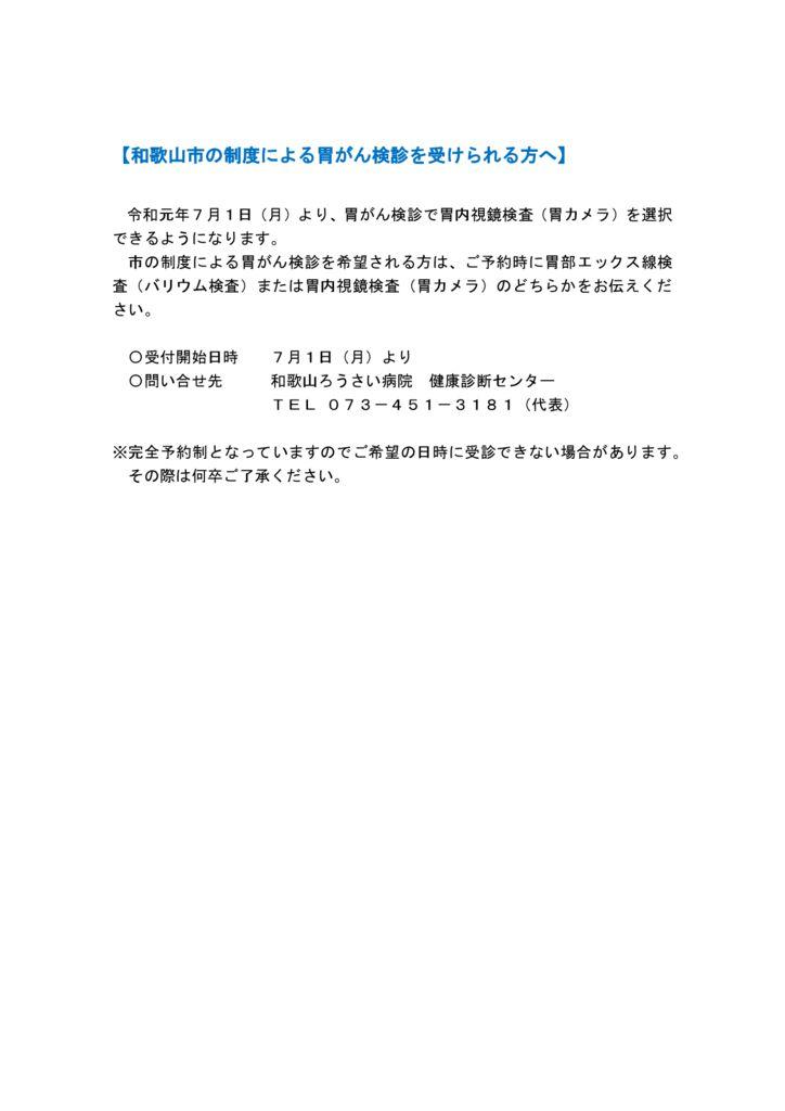 thumbnail of 和歌山市の制度による胃がん検診を受けられる方へ