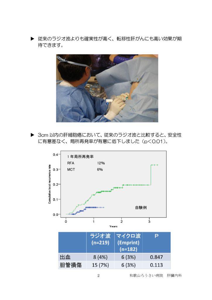 thumbnail of 文書名肝臓内科からのお知らせ_02