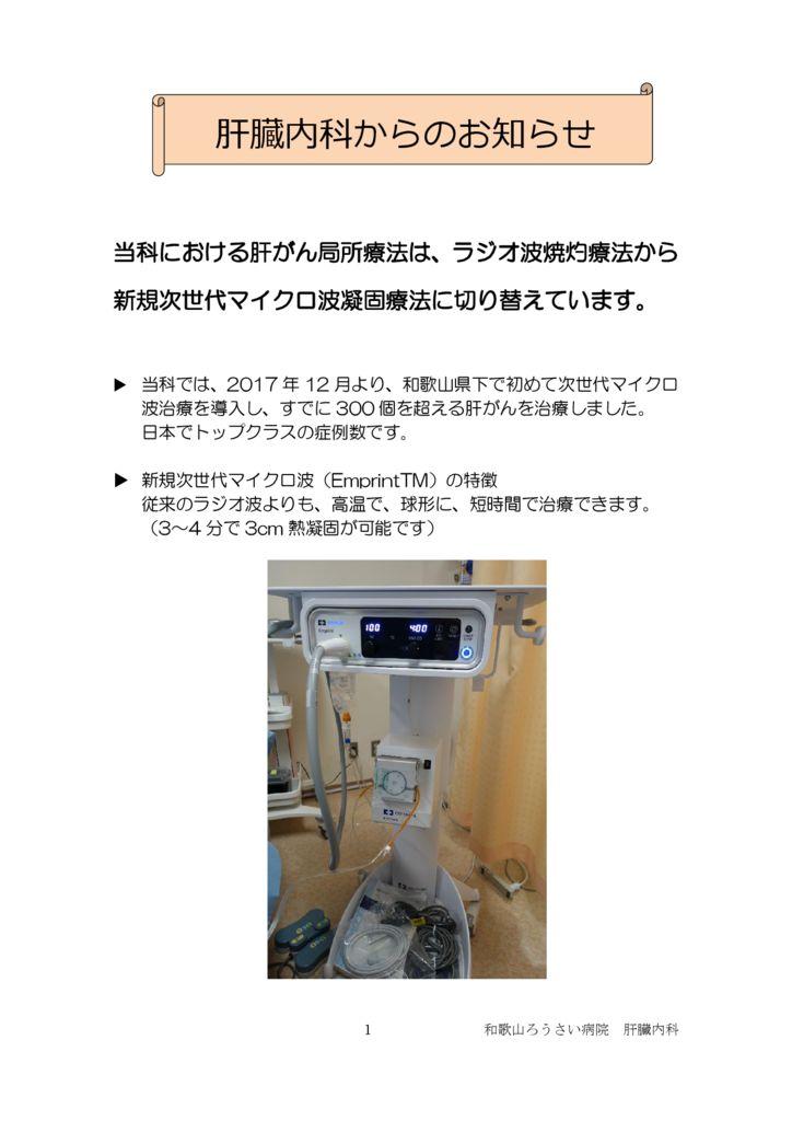 thumbnail of 肝臓内科からのお知らせ