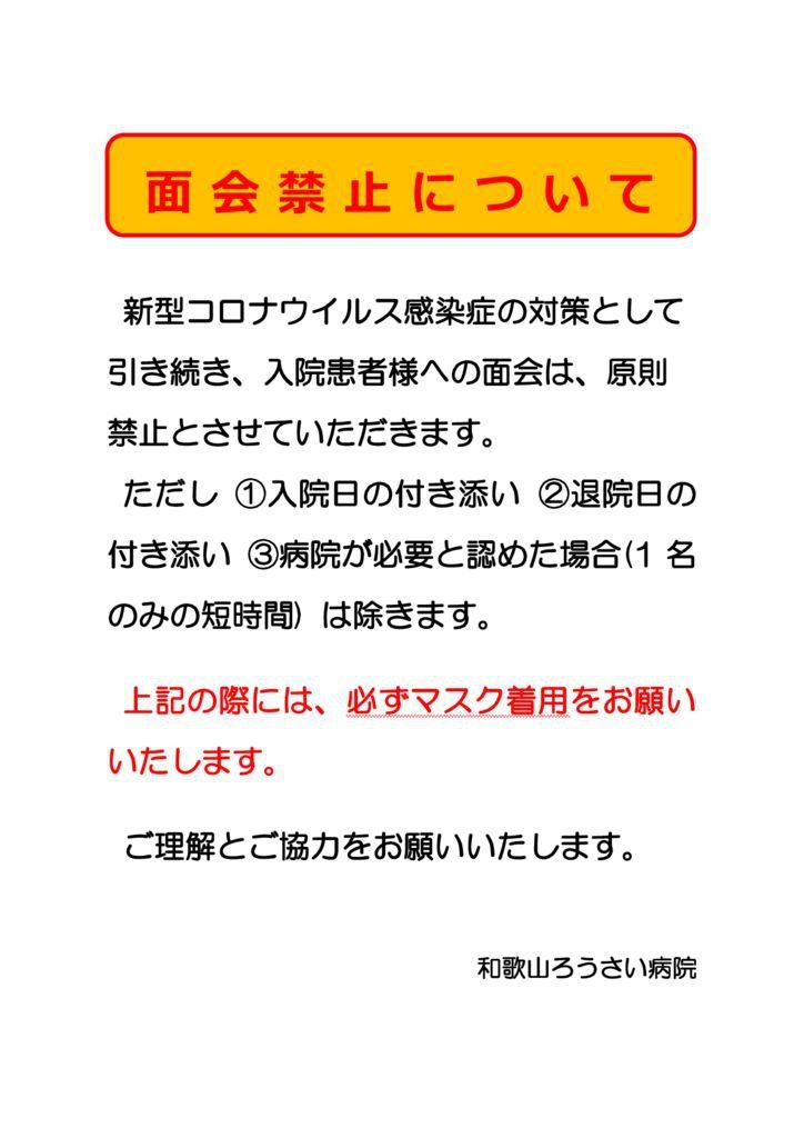 thumbnail of 面会禁止について(ホームページ)