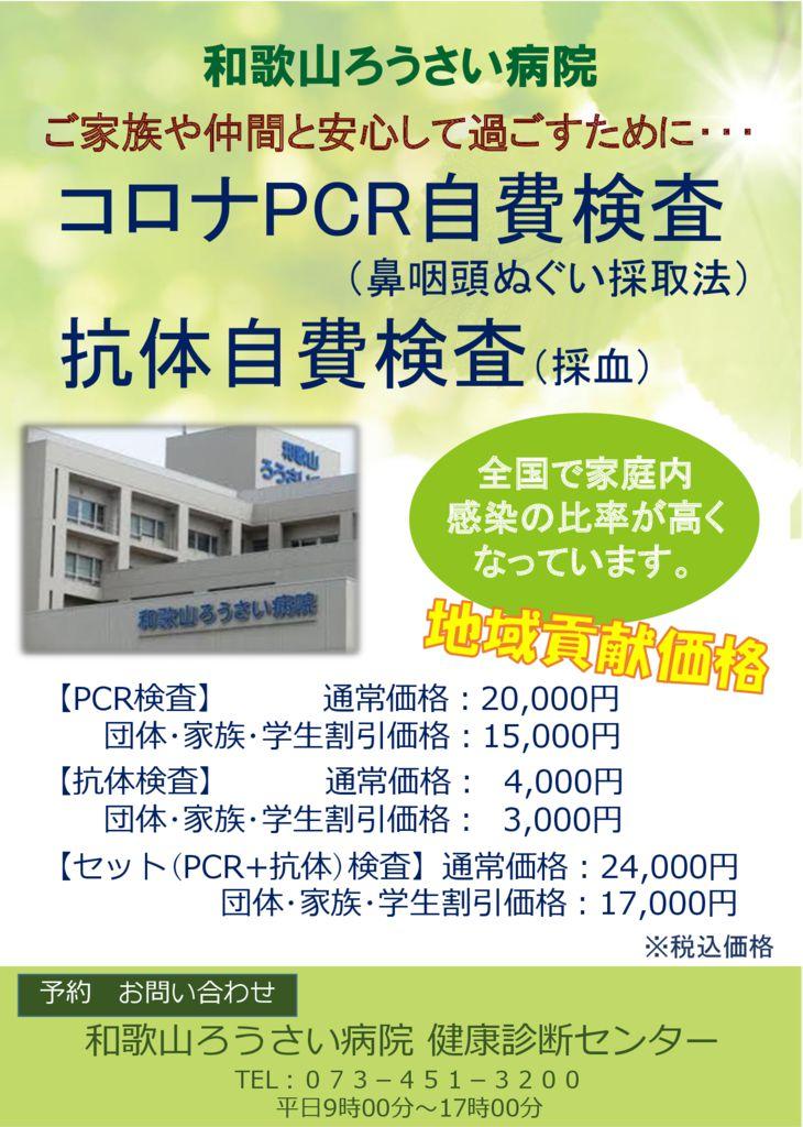 thumbnail of PCR 抗体検査リーフレット